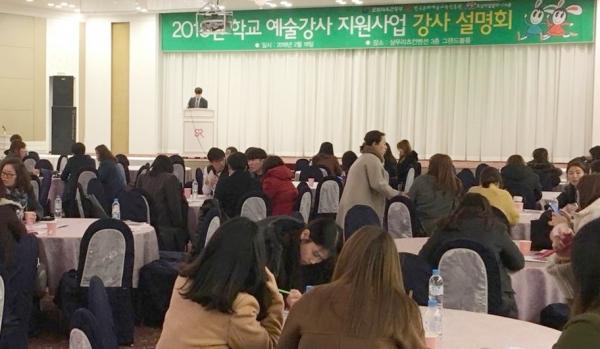 호남대 랄랄라스쿨, '2018 학교 예술강사 워크숍'