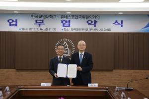 한국교원대, 유네스코한국위원회와 상호 교류 협약 체결