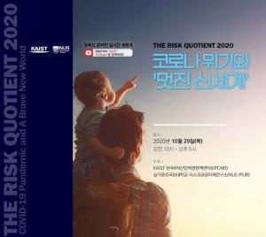 KAIST-싱가포르국립대 공동 콘퍼런스 「리스크 지수 2020: 코로나 위기와 '멋진 신세계'」개최