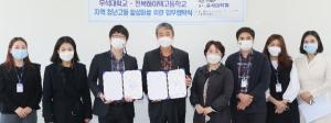 우석대학교-전북하이텍고등학교, 업무협약 체결