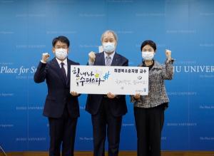송지영·최경복 전주대 교수 부부, 결혼식 비용 줄여 장학금 기부