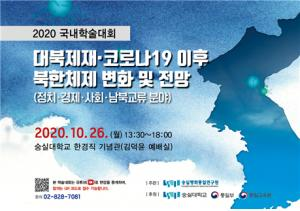 숭실평화통일연구원, 코로나19 이후 북한체제 살펴보는 국내학술대회 개최