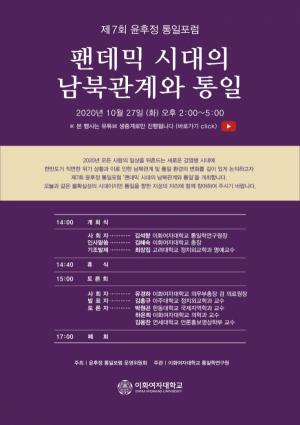 이화여대, 제7회 윤후정 통일포럼 개최