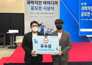 조선대 공과대학 김창훈·한우성 학생, 과학치안 아이디어 공모전서 우수상 수상