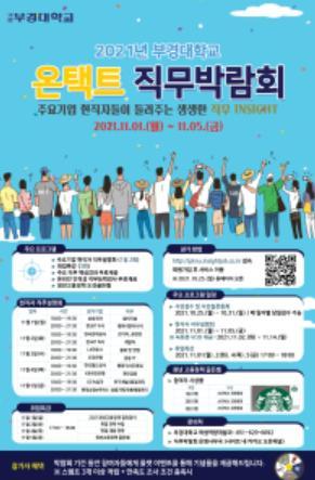 부경대, 실시간 온라인 '온택트 직무박람회' 연다