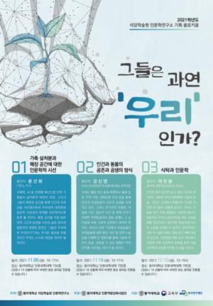 동아대 석당학술원 인문학연구소, '그들은 과연 우리인가?' 주제 콜로키움 개최