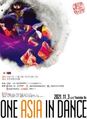 경상국립대 '2021 춤으로 만나는 아시아' 공연 마련