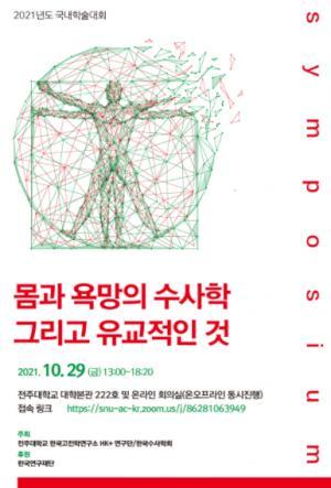 전주대, 한국고전학연구소 HK+연구단 국내학술대회 개최