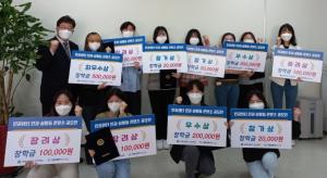 창원대 '인권성평등 콘텐츠 공모전' 시상식 열려