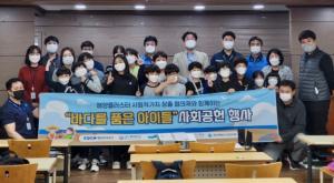 한국해양대 사회봉사센터, 사회공헌활동 '바다를 품은 아이들' 실시